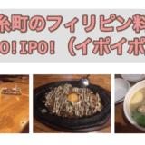 錦糸町のフィリピンレストラン『IPO!IPO!(イポイポ)』の食レポ・店内レポ