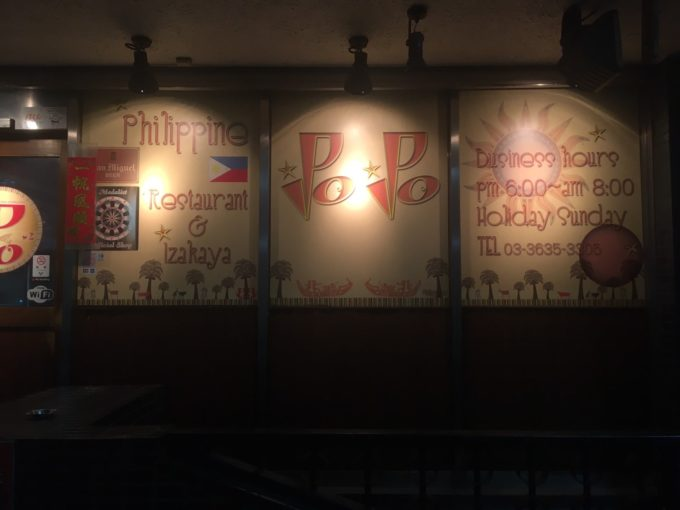 東京で有名・人気なフィリピン料理レストラン 錦糸町イポイポ 看板