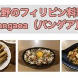 上野のフィリピンレストラン『Pangaea(パンゲア)』食レポ・店内レポ