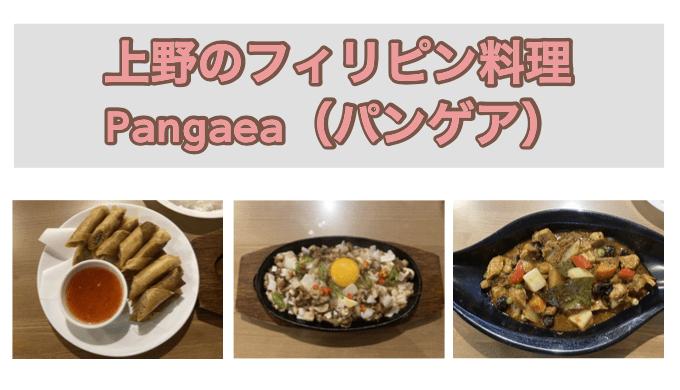 東京・上野のフィリピンレストラン Pangaea(パンゲア) アイキャッチ
