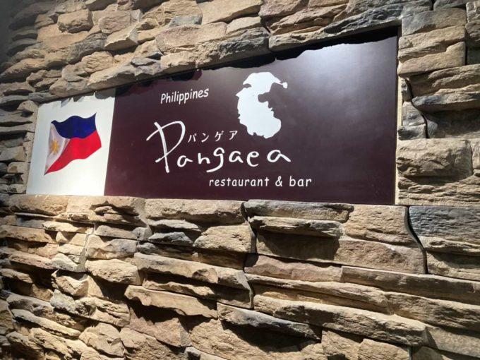 東京で有名・人気なフィリピン料理レストラン 上野パンゲア 看板