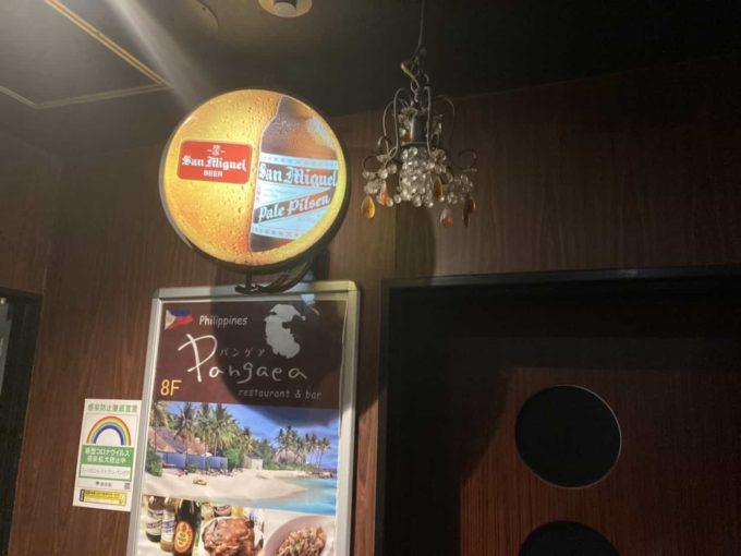 東京・上野のフィリピンレストラン Pangaea(パンゲア) 看板2