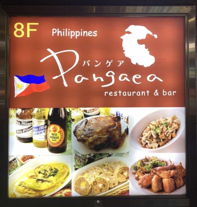 東京・上野のフィリピンレストラン Pangaea(パンゲア) ネオンサイン
