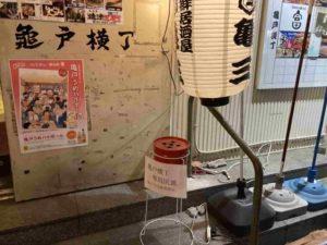 東京・亀戸のフィリピンレストラン フィリピン居酒屋 勇2号 喫煙所