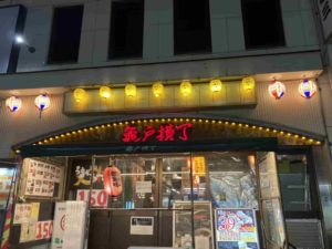 東京・亀戸のフィリピンレストラン フィリピン居酒屋 勇2号 亀戸横丁 外観