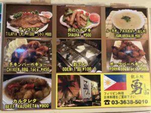 東京・亀戸のフィリピンレストラン フィリピン居酒屋 勇2号 看板2