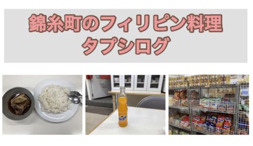 錦糸町のフィリピンレストラン『タプシログ』食レポ・店内レポ