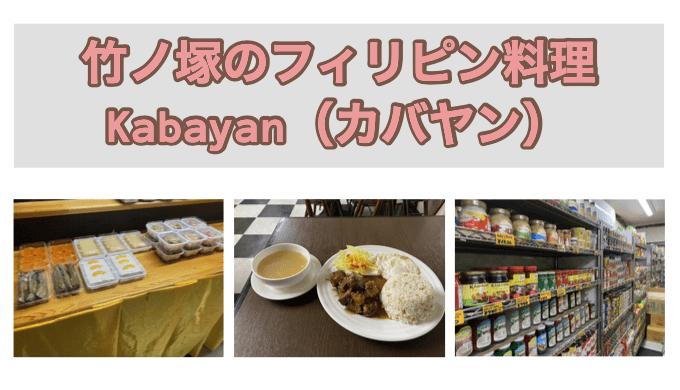 竹ノ塚のフィリピンレストラン『カバヤンレストバー』食レポ・店内レポ