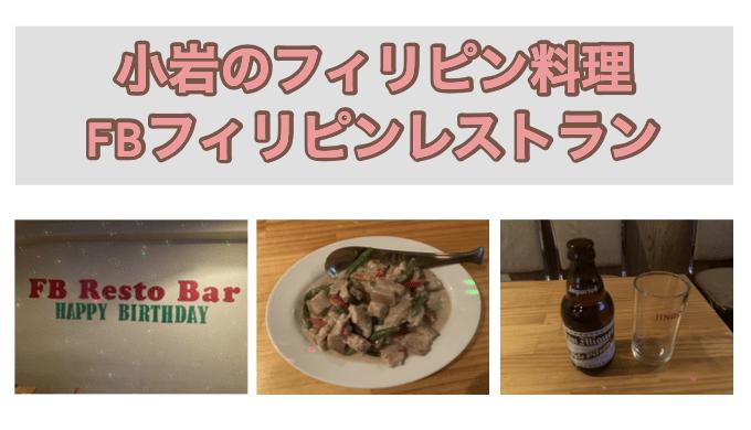 小岩のフィリピンレストラン『FBフィリピンレストラン』食レポ・店内レポ