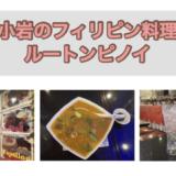 東京・小岩のフィリピンレストラン LUTONG PINOY(ルートンピノイ) アイキャッチ