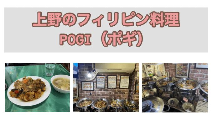東京・上野のフィリピン料理・レストランPOGI Resto Live Bar(ポギ) アイキャッチ