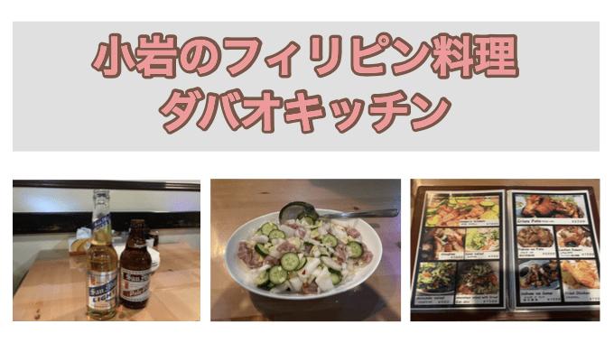 東京・小岩のフィリピンレストラン DAVAO KITCHEN(ダバオキッチン) アイキャッチ