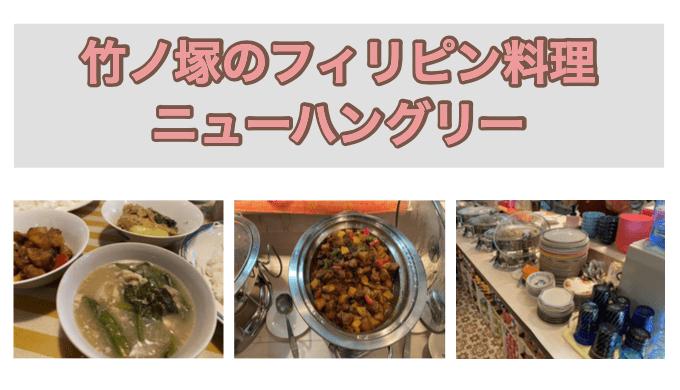 東京・竹ノ塚のフィリピン料理・レストラン ニューハングリー アイキャッチ