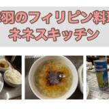 東京・赤羽のフィリピン料理・レストラン ネネスキッチン アイキャッチ