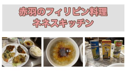 【食べ放題】赤羽のフィリピンレストラン『Nene's Kitchen(ネネスキッチン)』食レポ・店内レポ
