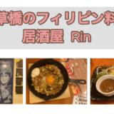 東京・浅草橋のフィリピン料理・レストラン 居酒屋Rin アイキャッチ