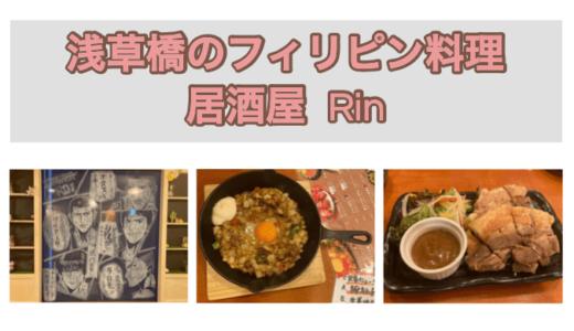 浅草橋のフィリピン料理『居酒屋Rin浅草橋本店』食レポ・店内レポ