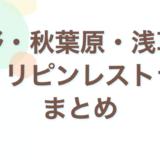 東京エリア別上野・秋葉原・浅草橋のフィリピン料理レストラン アイキャッチ
