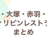 東京エリア別フィリピン料理・レストラン 池袋・大塚・赤羽・上板橋