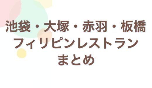 【東京エリア別】池袋・大塚・赤羽・板橋のフィリピン料理レストランまとめ