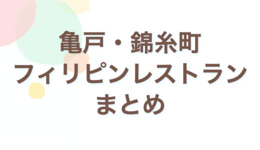 【東京エリア別】亀戸・錦糸町のフィリピン料理レストランまとめ