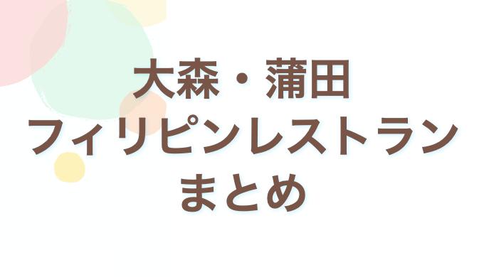 東京・大森・蒲田のフィリピン料理レストラン アイキャッチ