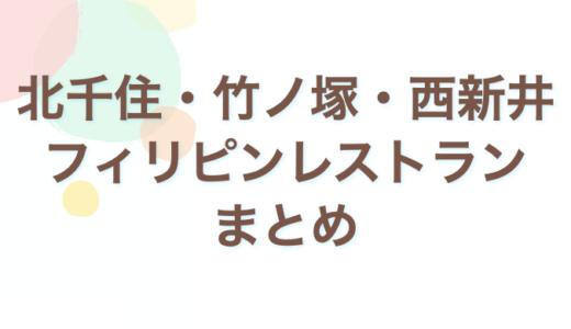 【東京エリア別】竹ノ塚・北千住・西新井のフィリピン料理レストランまとめ