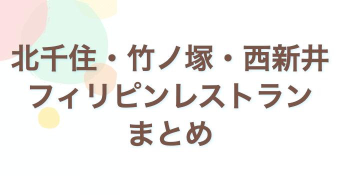 東京エリア別竹ノ塚・北千住・西新井のフィリピン料理レストラン アイキャッチ