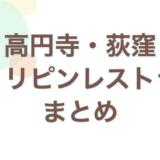 東京エリア別フィリピン料理・レストラン 高円寺・荻窪 アイキャッチ