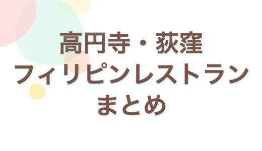【東京エリア別】高円寺・荻窪のフィリピン料理レストランまとめ
