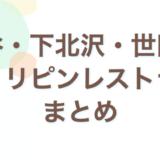 東京エリア別フィリピン料理・レストラン 渋谷・世田谷・下北沢 アイキャッチ