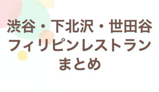 【東京エリア別】渋谷・下北沢・世田谷のフィリピン料理レストランまとめ
