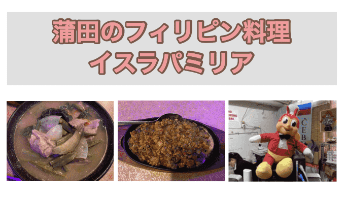 東京・蒲田のフィリピン料理・レストラン アイキャッチ