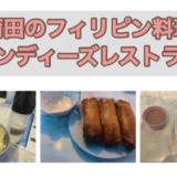 東京・蒲田のフィリピン料理・レストラン シンディーズレストラン アイキャッチ