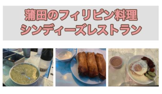 蒲田のフィリピンレストラン『シンディーズレストラン』食レポ・店内レポ