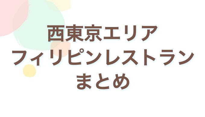 東京エリア別フィリピン料理・レストラン 立川・羽村・府中・福生 アイキャッチ