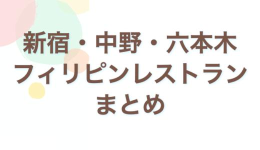 【東京エリア別】新宿・中野・六本木のフィリピン料理レストランまとめ