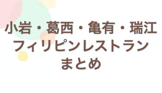 【東京エリア別】小岩・葛西・亀有・瑞江のフィリピン料理レストランまとめ