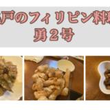 東京・亀戸のフィリピンレストラン 居酒屋勇2号 アイキャッチ