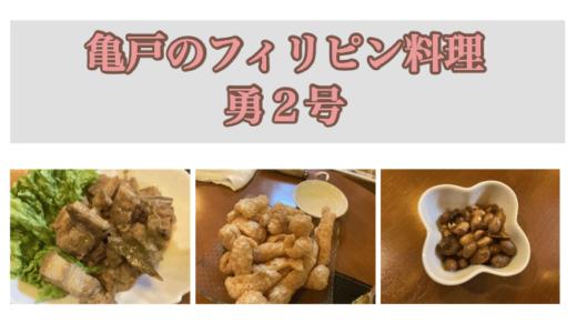 亀戸のフィリピンレストラン『フィリピン居酒屋 勇2号』食レポ・店内レポ