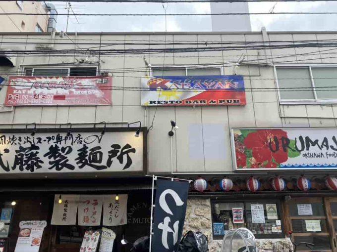 東京・竹ノ塚のフィリピンレストラン カバヤンレストバー 外観1