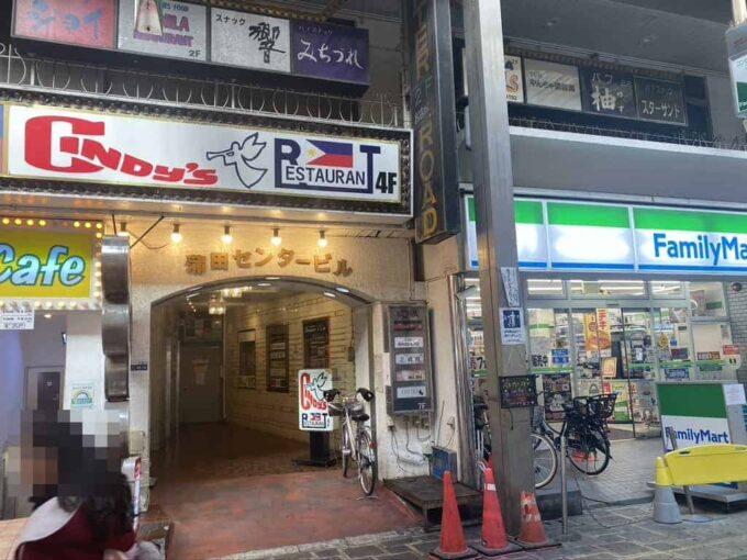 東京・大森・蒲田のフィリピン料理レストラン 蒲田シンディーズレストラン 看板1