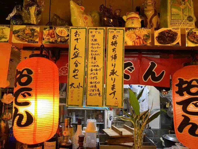 おひとりさまにもおすすめ 東京の居酒屋・バー形式のフィリピン料理・レストラン 亀戸フィリピン居酒屋 勇2号店内おでんお品書き