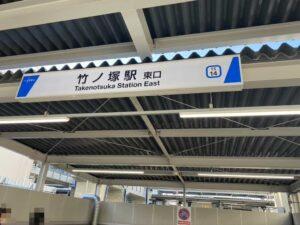 東京・竹ノ塚のフィリピンレストラン カバヤン  駅出口
