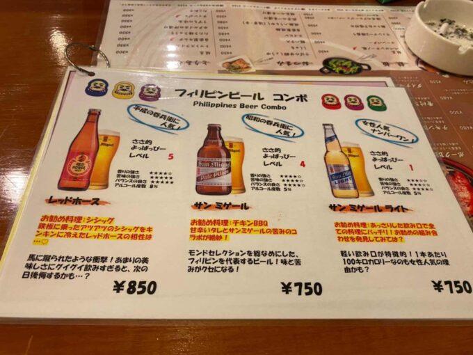 東京・浅草橋のフィリピン料理・レストラン 居酒屋Rin フィリピンビールメニュー