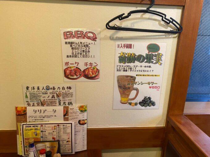 東京・浅草橋のフィリピン料理・レストラン 居酒屋Rin カラマンシーサワー張り紙1