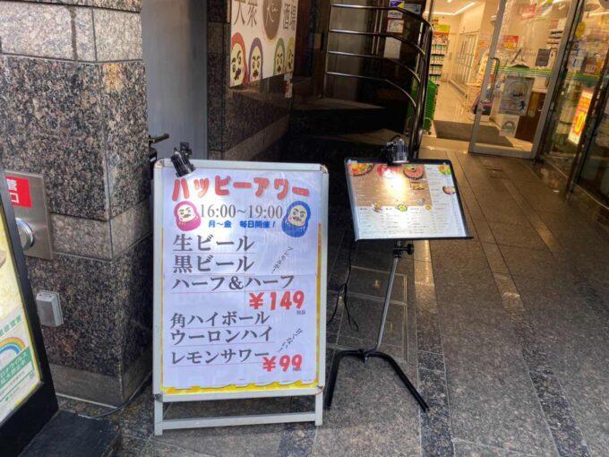 東京・浅草橋のフィリピン料理・レストラン 居酒屋Rin 外看板1