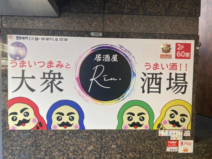 東京・浅草橋のフィリピン料理・レストラン 居酒屋Rin 看板