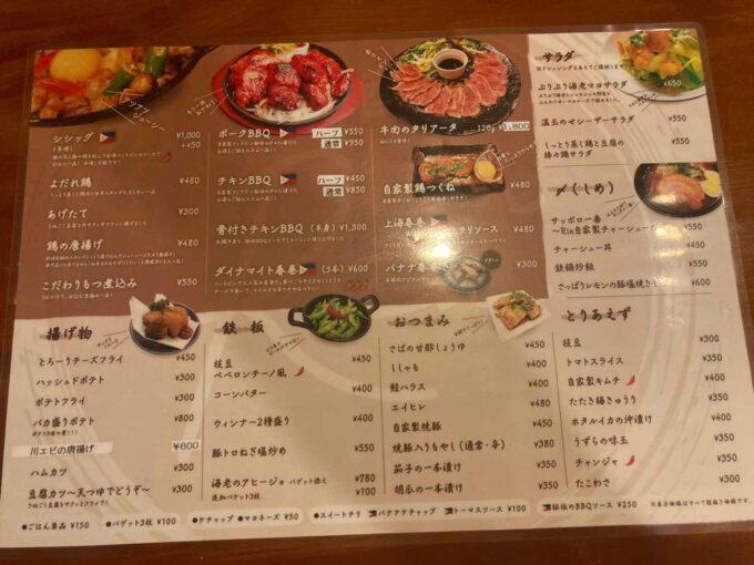 東京の低価格・コスパのいいフィリピン料理・レストラン 浅草橋居酒屋Rin メニュー1