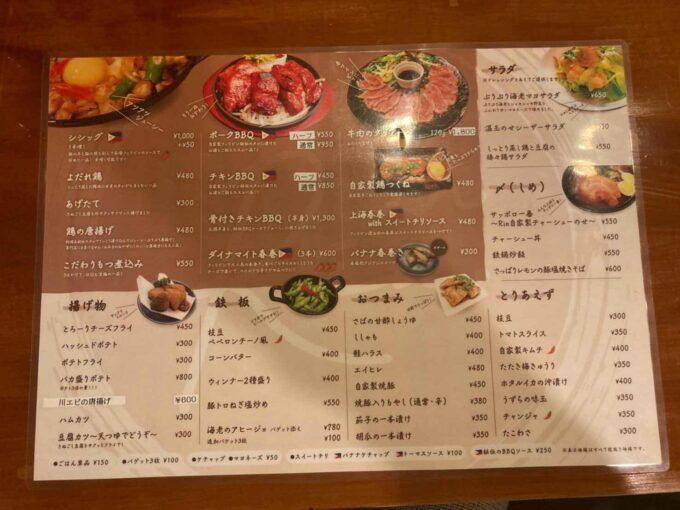 東京・浅草橋のフィリピン料理・レストラン 居酒屋Rin メニュー1